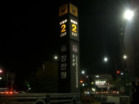 長漢坪駅、夜の2番出口です。
